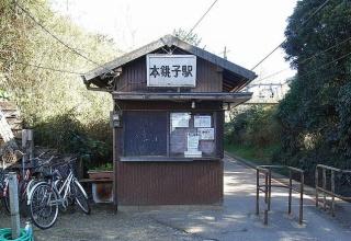 【芸能】ヒロミ、24時間テレビで「築94年」駅舎リフォーム 地元大喜びなのに...鉄オタ「元に戻せ」