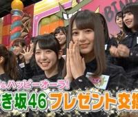 【欅坂46】ケヤビンゴはよ!新メンバー来るかな?