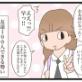 こまちゃん入学しました!