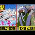 【エモル図書館】【実話】自衛隊戦闘機がエンジン爆発!ナゼか緊急脱出を拒否...わざと墜落した隊員
