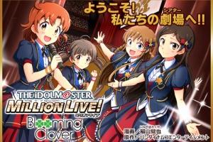【ミリオンライブ】1月27日『Blooming Clover』8巻表紙イラスト公開!&12月11日まで2巻分無料!