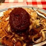 『スパゲッティのパンチョで腹一杯になろう!』の画像