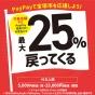 PayPayで25%、Amexで30%還元キャンペーン!☆彡