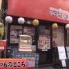 【TV出演】2019.01.06 博多華丸のもらい酒みなと旅2