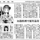 『お節料理で延年益寿|産経新聞連載「薬膳のススメ」(35)』の画像
