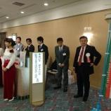 『宅建協会・尼崎支部・新年互例会!!』の画像