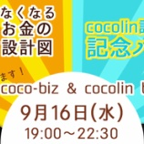 『【9月coco-biz&cocolin-barは16日(水)に開催します!】』の画像