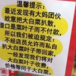 【中国】豪州のスーパーが中国語の貼り紙「白菜の葉を勝手にむいて持ち帰らないで」 [海外]