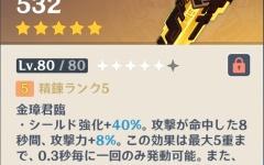【原神】ところで俺の9万円かけた武器を見てくれ
