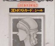 コミックス「進撃の巨人11巻特装版」のシールが出てきた!