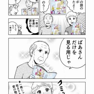ギャグ漫画家大江しんいちろうの日々