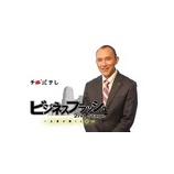 『明日、ビジネスフラッシュ 2nd Stage放送です!』の画像