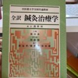 『書籍紹介:全訳 鍼灸治療学(たにぐち書店)』の画像