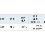 『不人気優良株のベライゾンを55万円分買い増しました』の画像