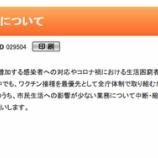 『愛知県の緊急事態宣言が6月20日まで延長』の画像