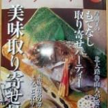 『雑誌サライ 美味取り寄せ帖に掲載されました』の画像