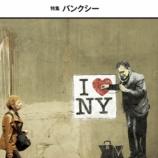 『本日発売「週刊金曜日(1081号)」 の【たとえば世界でいま】の欄にて香港リポートを掲載』の画像