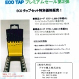 『【数量限定セール】ECO TAP(エコタップ)プレミアムセール@グーリングジャパン㈱【切削工具】【タップ】』の画像