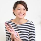 『【結婚11年】藤井隆・乙葉夫妻と子供の現在wwwwwww(画像あり)』の画像