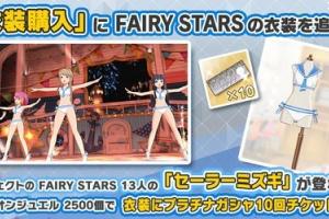【ミリシタ】『衣装購入』に「セーラーミズギ (FAIRY STARS)」が追加!