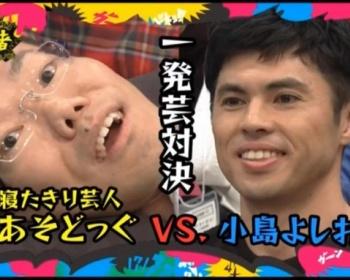 【悲報】小島よしお、寝たきり芸人のあそどっぐに一発芸で大敗北wwwww