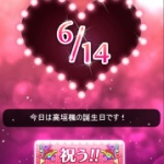 【モバマス】6月14日は高垣楓の誕生日です!