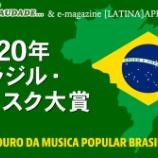 『「2020年ブラジル・ディスク大賞」投票受付中!』の画像