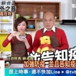 【動画】台湾、中国にアフリカ豚コレラ防疫呼び掛ける行政院長の手に「くまのプーさん」 [海外]