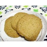 『薬膳スーツ♪熊笹(クマザサ)のクッキー作りました』の画像