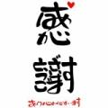 ★プラチナムデイト通信302★~お客様感謝イベント最終日です❗~