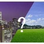 都会と田舎、どっちに住むのがベストか