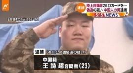 【スパイ】自衛官の身分証を偽造した中国人留学生を逮捕…「サバゲーに使うつもりだった」