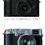 『Fuji X10 X100との大きさ比較』の画像