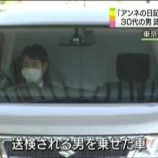 『【画像あり!】韓国人?日本人?アンネの日記が破られる事件、犯人を逮捕か』の画像