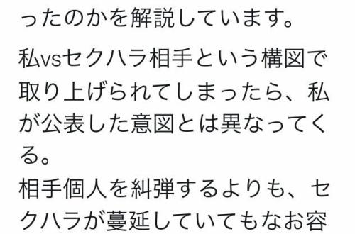 椎木里佳さん「私がセクハラ相手を実名公表すると意図が異なってきます」のサムネイル画像