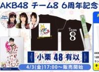 4/3 17時より「チーム8 6周年記念グッズ」販売開始!