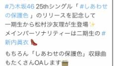 【乃木坂46のANN】1期生 松村沙友理 生登場キタ━━━━━━(゚∀゚)━━━━━━ !!!!!