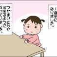 1500g未満の赤ちゃん㊲~歩いた…!~