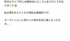 【欅坂46】石森虹花さん、新グループに残留決定!