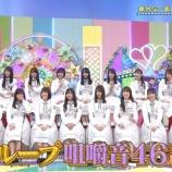 『46グループに新たなグループが誕生キタ━━━━(゚∀゚)━━━━!!!』の画像
