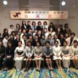 『平成31年度(令和元年度)会員総会』の画像