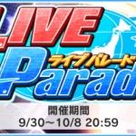 【デレステ】イベント「LIVE Parade」開催!SR「渋谷凛」「本田未央」