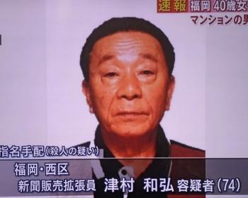 【福岡市周船寺殺人事件】津村和弘容疑者を福岡県外で逮捕(顔画像あり)
