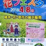 『戸田市役所周辺が花の香りに包まれます!「戸田市第61回植木市・花フェスタ」4月8日(日)開催です!』の画像