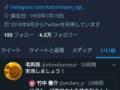 NGT加藤美南さん、SNS禁止されるも堪えきれずいいねしてしまう