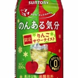 『【新商品】ノンアルコール飲料「のんある気分〈りんごサワーテイスト〉」冬季限定新発売』の画像