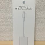 『* Apple純正!SD Card Camera Readerを買ってみた!*』の画像