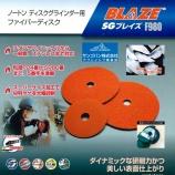『【新商品】ノートンディスクグラインダー用ファイバーディスク「SGブレイズF980」@サンゴバン㈱【研磨用品】』の画像
