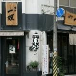 『【福岡】博多・一双(ラーメン)』の画像