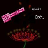 『【元乃木坂46】若月佑美『えっ?これの制作時間?10分。』』の画像